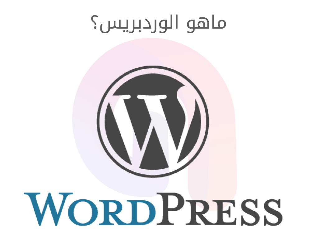 الوردبریس WordPress