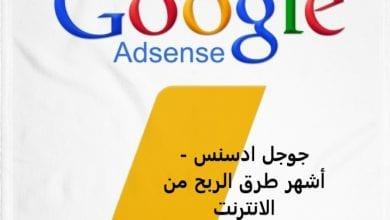 جوجل-ادسنس-AdSense-الربح-من-الانترنت